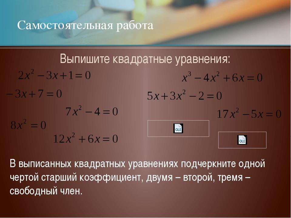 Выпишите квадратные уравнения: Самостоятельная работа В выписанных квадратных...
