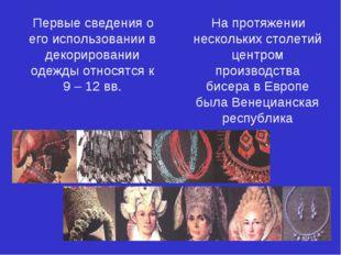 Первые сведения о его использовании в декорировании одежды относятся к 9 – 1