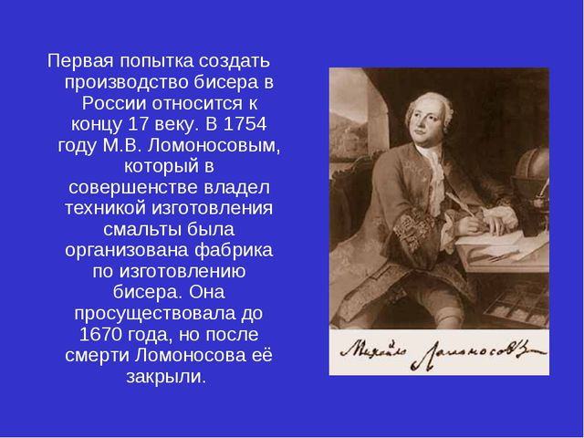 Первая попытка создать производство бисера в России относится к концу 17 век...