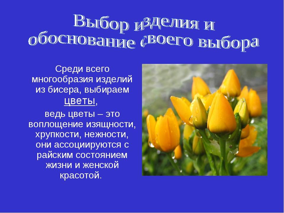 Среди всего многообразия изделий из бисера, выбираем цветы, ведь цветы – это...