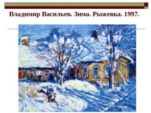 Владимир Васильев. Зима. Рыжевка. 1997.