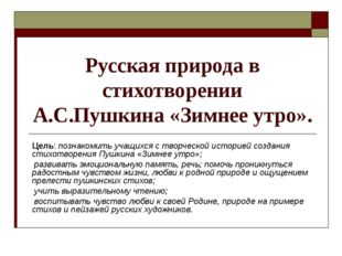 Русская природа в стихотворении А.С.Пушкина «Зимнее утро». Цель: познакомить