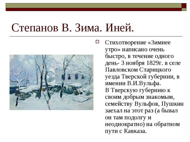 Степанов В. Зима. Иней. Стихотворение «Зимнее утро» написано очень быстро, в...