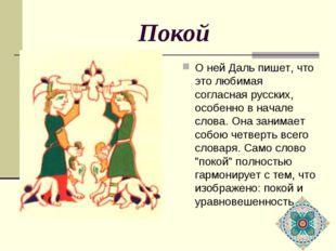 Покой О ней Даль пишет, что это любимая согласная русских, особенно в начале
