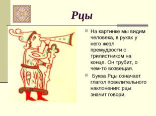 Рцы На картинке мы видим человека, в руках у него жезл премудрости с трилист