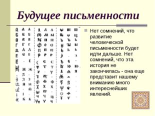 Будущее письменности Нет сомнений, что развитие человеческой письменности буд