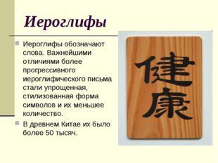 Иероглифы Иероглифы обозначают слова. Важнейшими отличиями более прогрессивно