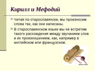 Кирилл и Мефодий Читая по-старославянски, мы произносим слова так, как они на