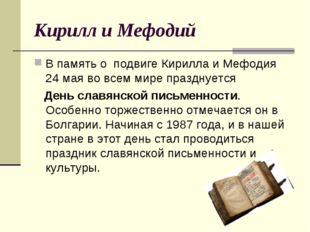 Кирилл и Мефодий В память о подвиге Кирилла и Мефодия 24 мая во всем мире пра