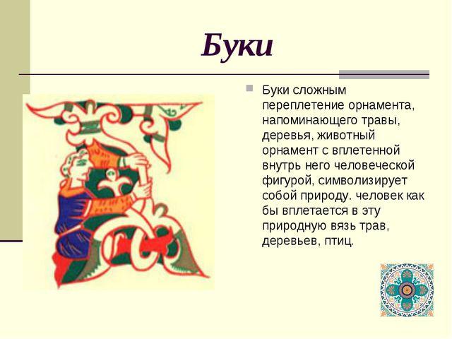 Буки Буки сложным переплетение орнамента, напоминающего травы, деревья, живот...