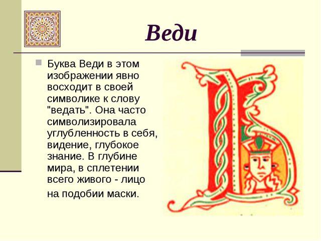"""Веди Буква Веди в этом изображении явно восходит в своей символике к слову """"в..."""