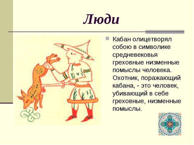 Люди Кабан олицетворял собою в символике средневековья греховные низменные п...