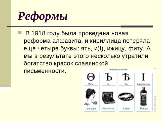 Реформы В 1918 году была проведена новая реформа алфавита, и кириллица потеря...