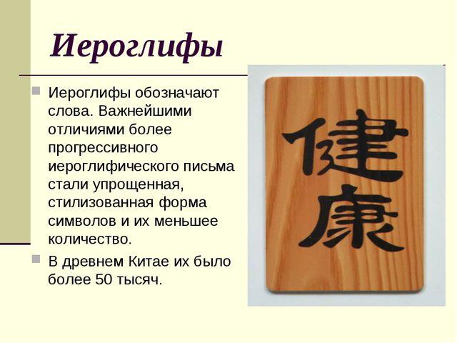 Иероглифы Иероглифы обозначают слова. Важнейшими отличиями более прогрессивно...