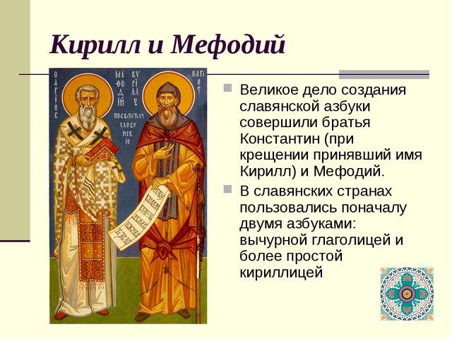 Кирилл и Мефодий Великое дело создания славянской азбуки совершили братья Кон...