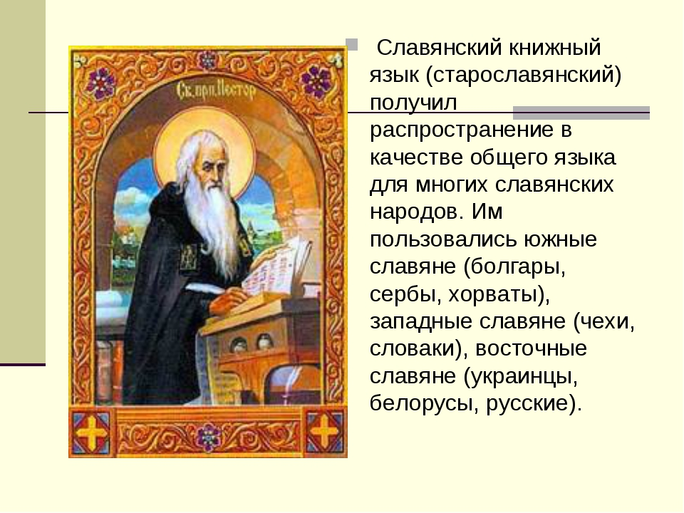 Славянский книжный язык (старославянский) получил распространение в качестве...