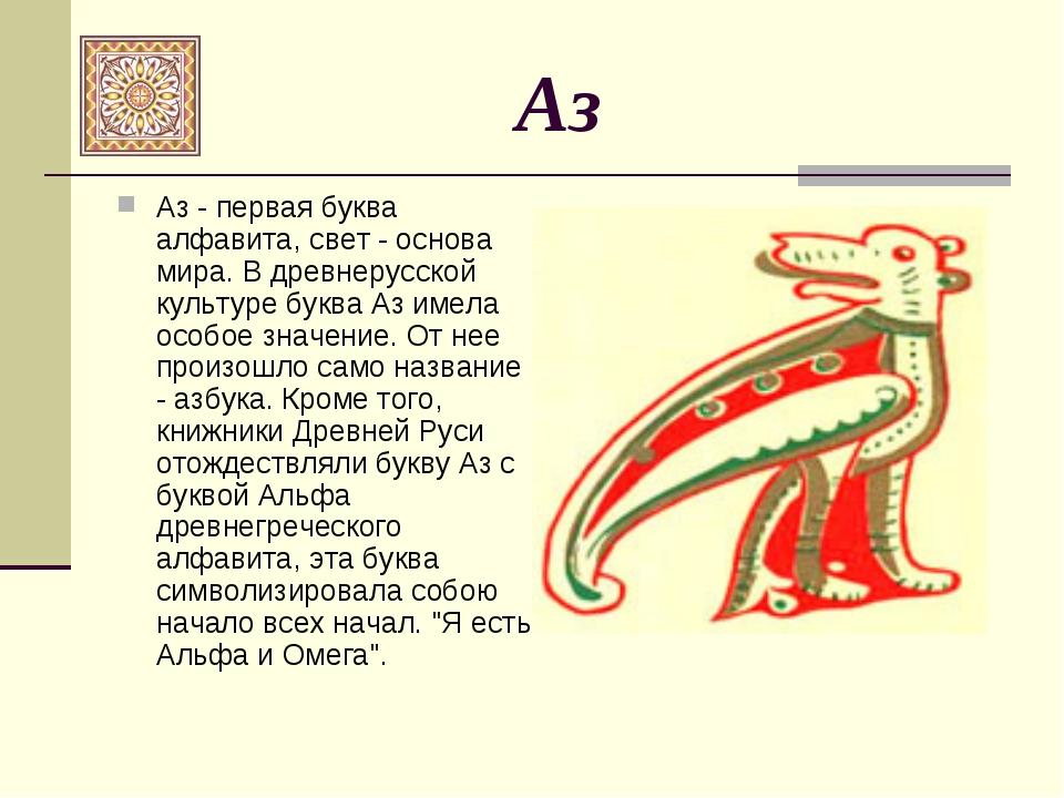 Аз Аз - первая буква алфавита, свет - основа мира. В древнерусской культуре б...