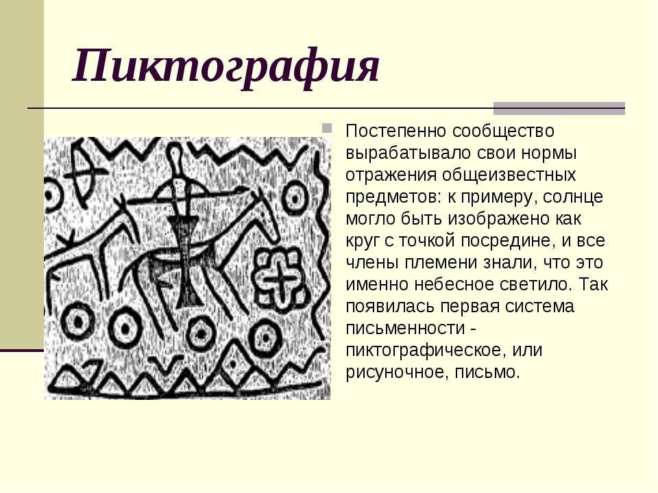 Пиктография Постепенно сообщество вырабатывало свои нормы отражения общеизвес...