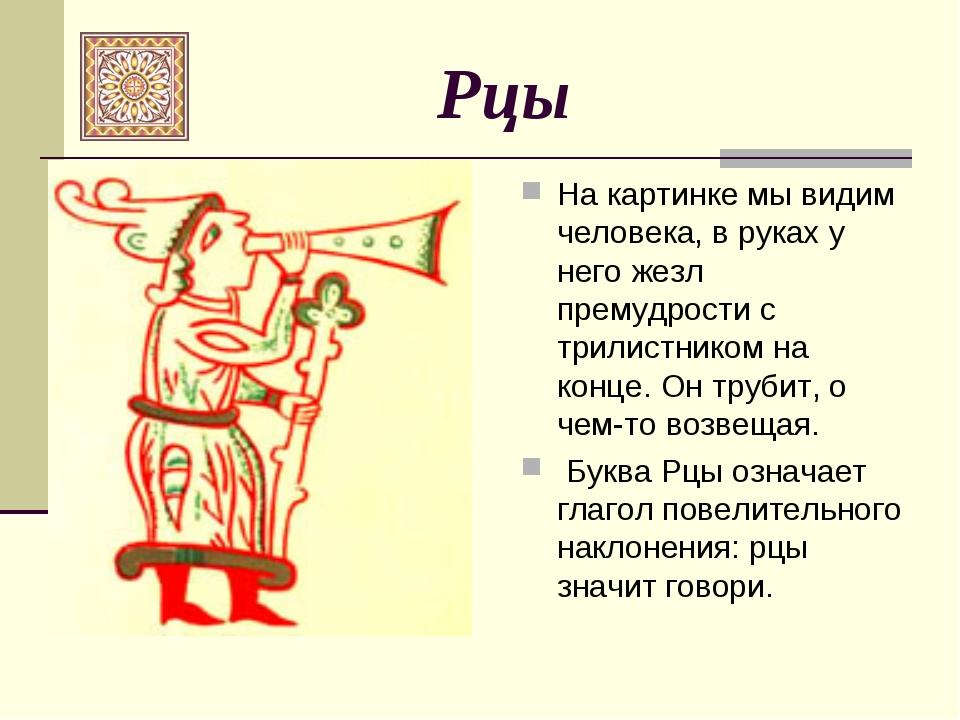 Рцы На картинке мы видим человека, в руках у него жезл премудрости с трилист...
