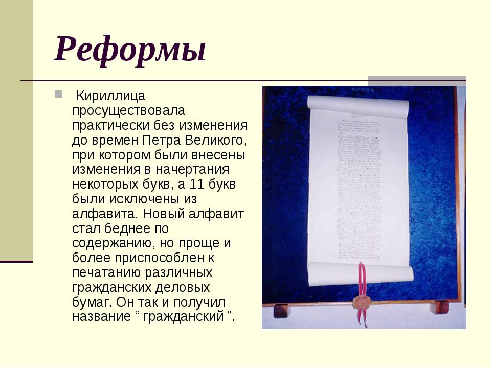 Реформы Кириллица просуществовала практически без изменения до времен Петра В...