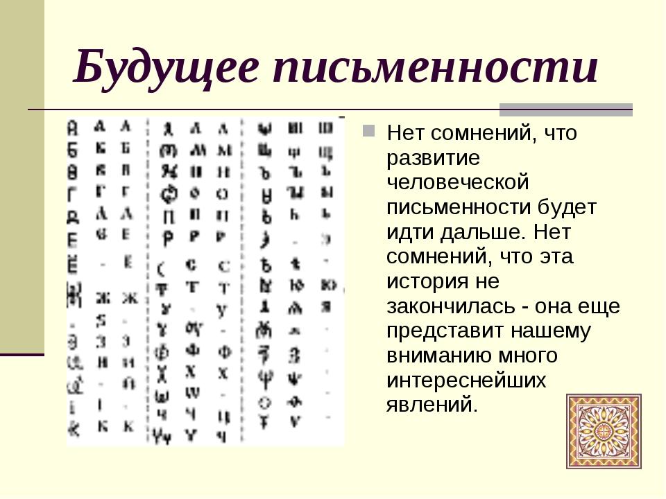 Будущее письменности Нет сомнений, что развитие человеческой письменности буд...