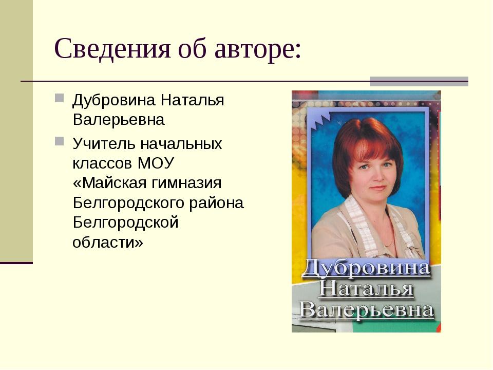 Сведения об авторе: Дубровина Наталья Валерьевна Учитель начальных классов МО...