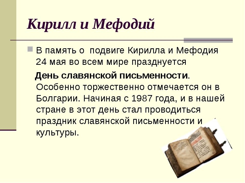 Кирилл и Мефодий В память о подвиге Кирилла и Мефодия 24 мая во всем мире пра...