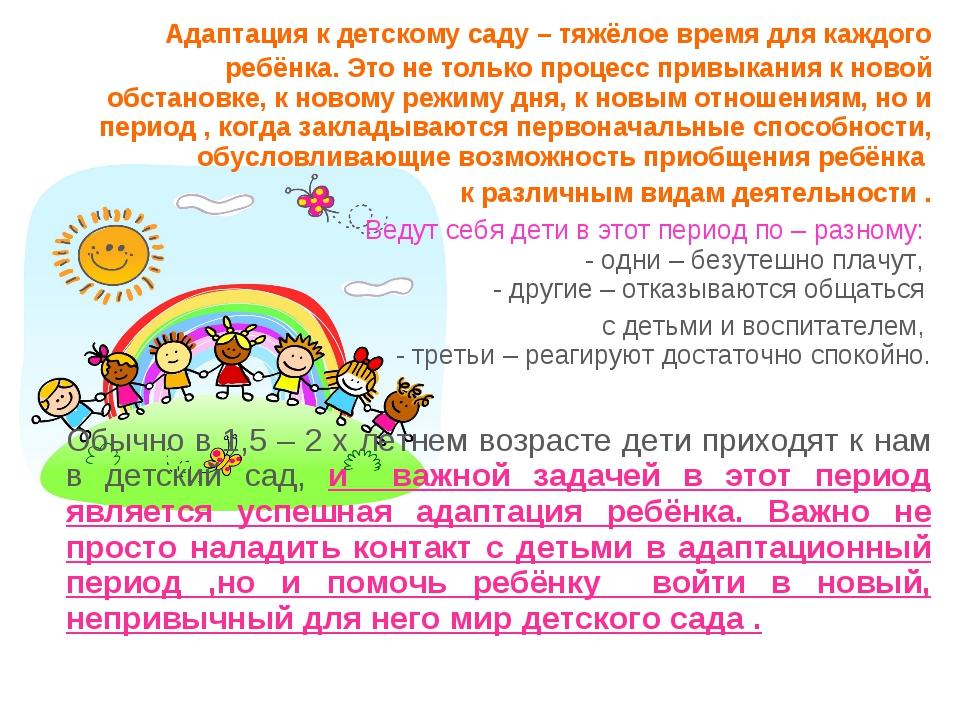 Адаптация к детскому саду – тяжёлое время для каждого ребёнка. Это не только...