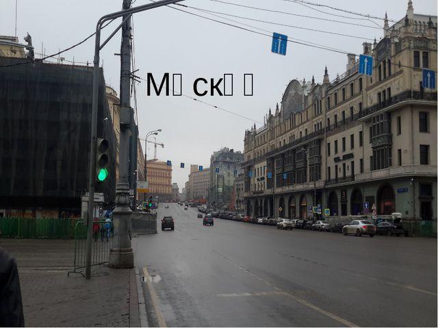 Мәскәү Мәскәу