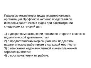 Правовые инспекторы труда территориальных организаций Профсоюза активно предс