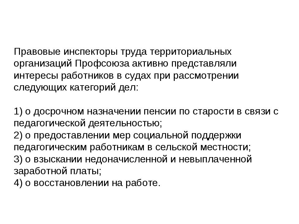 Правовые инспекторы труда территориальных организаций Профсоюза активно предс...