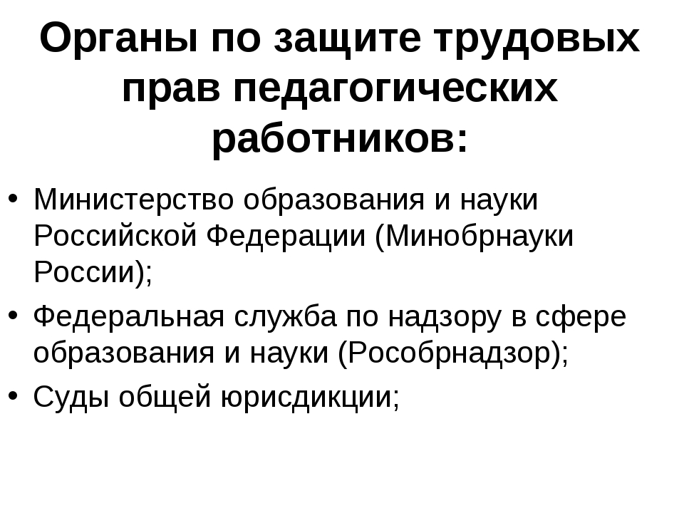 Органы по защите трудовых прав педагогических работников: Министерство образо...