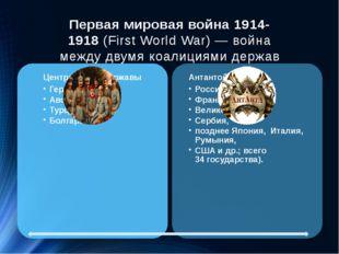 Первая мировая война 1914-1918(First World War) — война между двумя&nbs