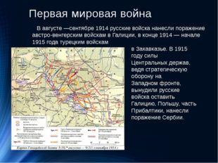 Первая мировая война    Вавгусте—сентябре1914 русские войс