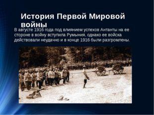 История Первой Мировой войны В августе 1916 года под влиянием успехов Антант