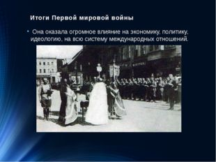Итоги Первой мировой войны Она оказала огромное влияние на экономику,п
