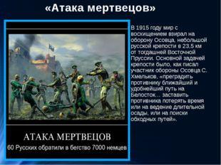 «Атака мертвецов»  В 1915 году мир с восхищением взирал на оборону Осовца, н