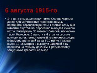 6 августа 1915-го Эта дата стала для защитников Осовца черным днем: для унич