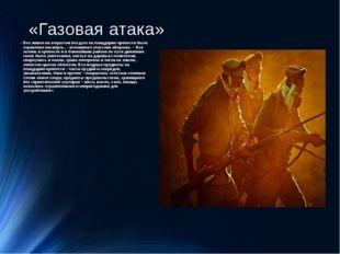 «Газовая атака» Все живое на открытом воздухе на плацдарме крепости было отр