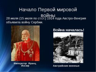 Начало Первой мировой войны 28 июля(15 июляпо ст.ст.) 1914 года&