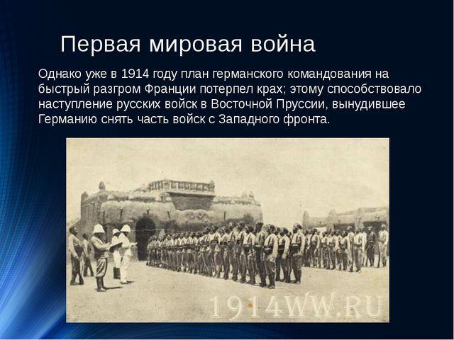 Первая мировая война Однако уже в 1914 году план германского командования на...