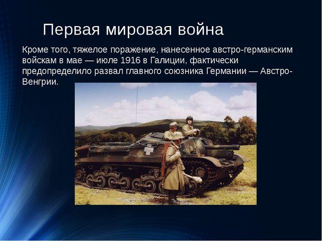 Первая мировая война Кроме того, тяжелое поражение, нанесенное австро-герман...