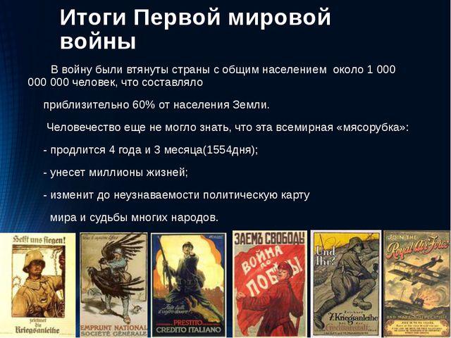 Итоги Первой мировой войны       В войну были втянуты страны с общим населен...