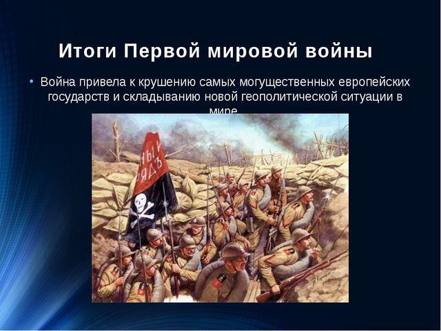 Итоги Первой мировой войны Война привела к крушению самых могущественных евр...