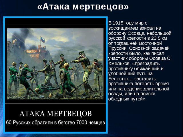 «Атака мертвецов»  В 1915 году мир с восхищением взирал на оборону Осовца, н...