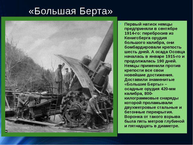 «Большая Берта» Первый натиск немцы предприняли в сентябре 1914-го: переброс...