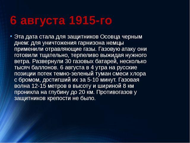 6 августа 1915-го Эта дата стала для защитников Осовца черным днем: для унич...