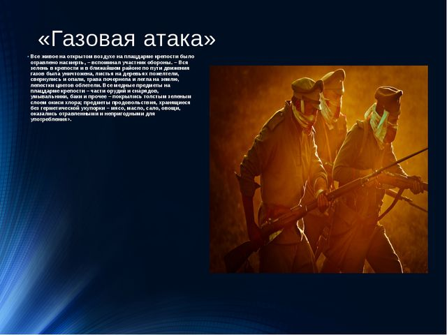 «Газовая атака» Все живое на открытом воздухе на плацдарме крепости было отр...