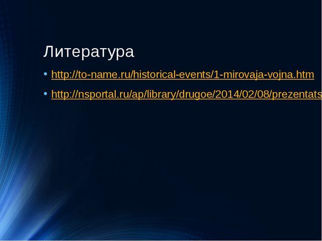 Литература http://to-name.ru/historical-events/1-mirovaja-vojna.htm http://...