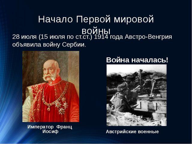 Начало Первой мировой войны 28 июля(15 июляпо ст.ст.) 1914 года&...